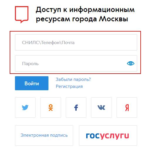 Передать показания счетчика за воду Москва на pgu.mos.ru